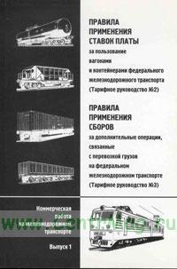 Правила применения ставок платы за пользование вагонами и контейнерами федерального железнодорожного транспорта (Тарифное руководство №2), Правила применения сборов за дополнительные операции, связанные с перевозкой грузов на федеральном железнодорожном транспорте(Тарифное руководство №3)