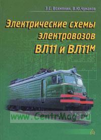 Электрические схемы электровозов ВЛ11 и ВЛ11м// Приложение: Электрические схемы