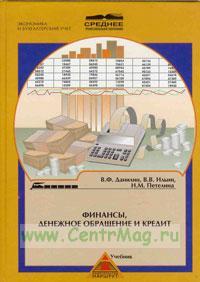 Финансы, денежное обращение и кредит