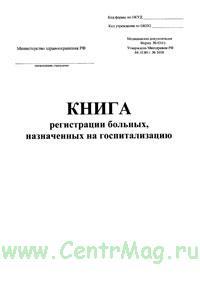 Книга регистрации больных, назначенных на госпитализацию, 034/у
