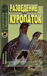 Охотничья библиотечка №8 (128) 2006. Разведение куропаток