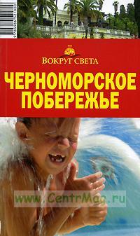 Черноморское побережье. Путеводитель (5-е издание, исправленное и дополненное)