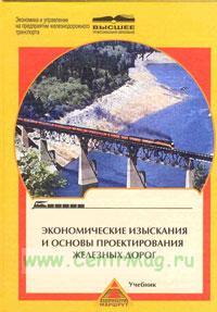 Экономические изыскания и основы проектирования железных дорог