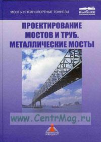 Проектирование мостов и труб. Металлические мосты