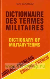 Dictionnaire des termes militaires. Dictionary of military terms. Англо-французский военный словарь