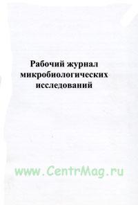 Рабочий журнал микробиологических исследований, Форма 253/у