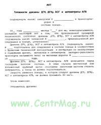 Акт готовности дрезины ДГК, ДГКу, АСГ и автомотрисы АГВ ЦРБ/2579