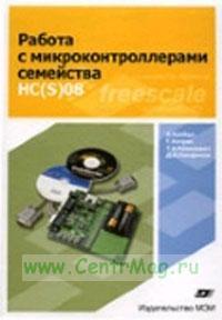 Работа с микроконтроллерами семейства HC(S)08