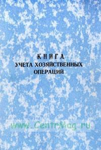 Книга учета хозяйственных операций