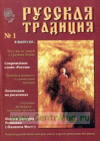 Русская традиция, выпуск 1