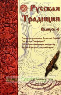 Русская традиция, выпуск 4