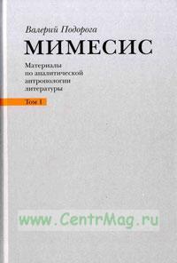 Мимесис, том 1. Материалы по аналитической антропологии литературы. Н. Гоголь, Ф. Достоевский
