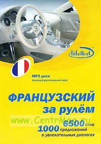 Французский за рулем МР3 диск