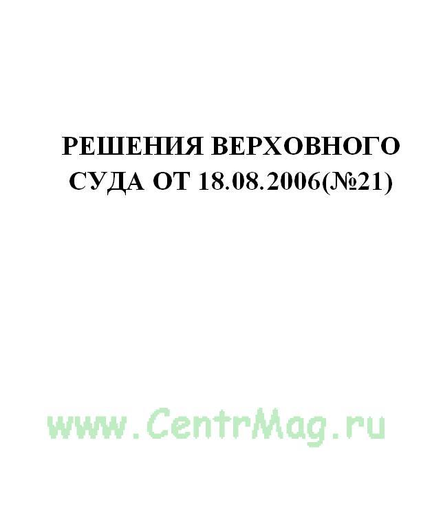 Решения Верховного Суда от 18.08.2006(№21)