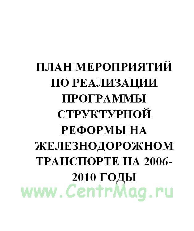 План мероприятий по реализации Программы структурной реформы на железнодорожном транспорте на 2006-2010 годы. Утв. распоряжением Правительства РФ № 1094-р от 10.08.2006(№26)