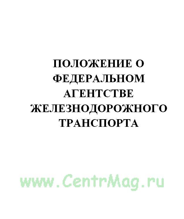 Положение о Федеральном агентстве железнодорожного транспорта. Утв. постановлением Правительства РФ № 397 от 30.07.2004(№33)