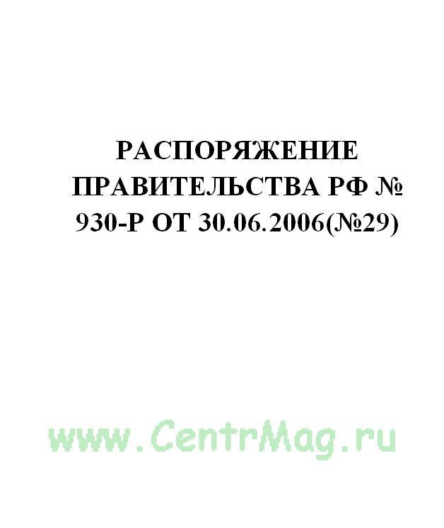 Распоряжение Правительства РФ № 930-р от 30.06.2006(№29)