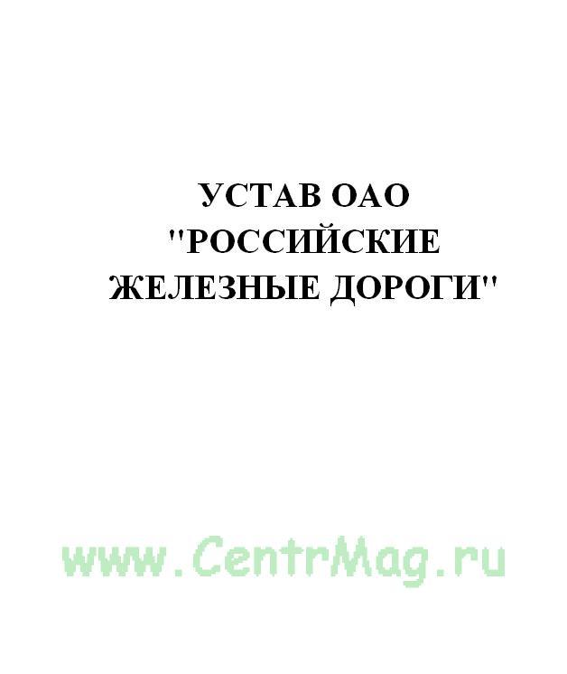 Устав ОАО
