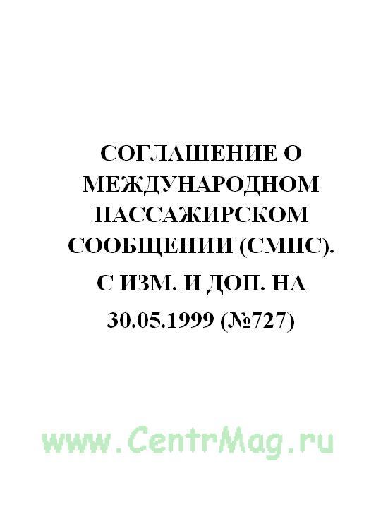 Соглашение о международном пассажирском сообщении (СМПС); с изм. и доп. на 30.05.1999(№727)