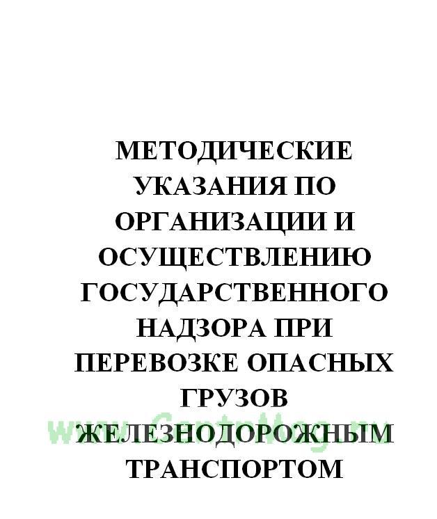 Методические указания по организации и осуществлению государственного надзора при перевозке опасных грузов железнодорожным транспортом. Утв. приказом Госгортехнадзора России № 149 от 06.07.1998(№465)Методические указания по организации и осуществлению государственного надзора при перевозке опасных грузов железнодорожным транспортомМетодические указания по организации и осуществлению государственно