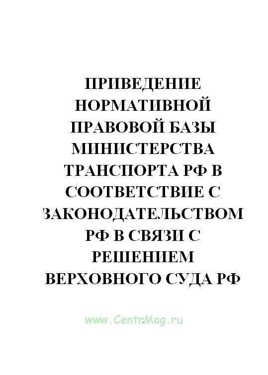 Приведение нормативной правовой базы Министерства транспорта РФ в соответствие с законодательством РФ в связи с решениями Верховного Суда РФ. Приказ Министерства транспорта РФ № 35 от 28.03.2007(№91)