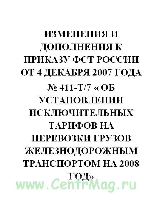 Изменения и дополнения к приказу ФСТ России от 4 декабря 2007 года N 411-Т/7