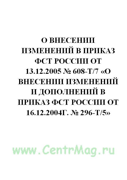 О внесении изменений в приказ ФСТ России от 13 декабря 2005 г. № 608-т/7
