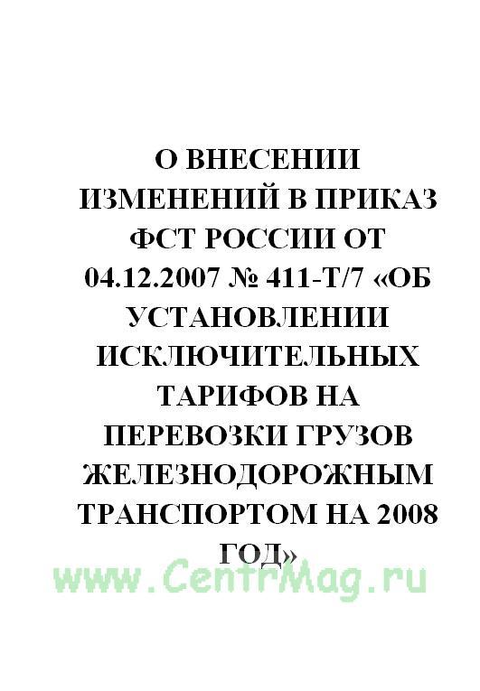 О внесении изменений в приказ ФСТ России от 4 декабря 2007 года № 411-т/7
