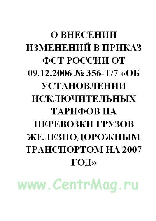 О внесении изменений в приказ ФСТ России от 9 декабря 2006 г. № 356-т/7
