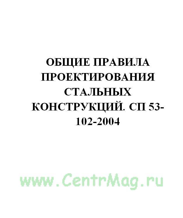 Общие правила проектирования стальных конструкций. СП 53-102-2004