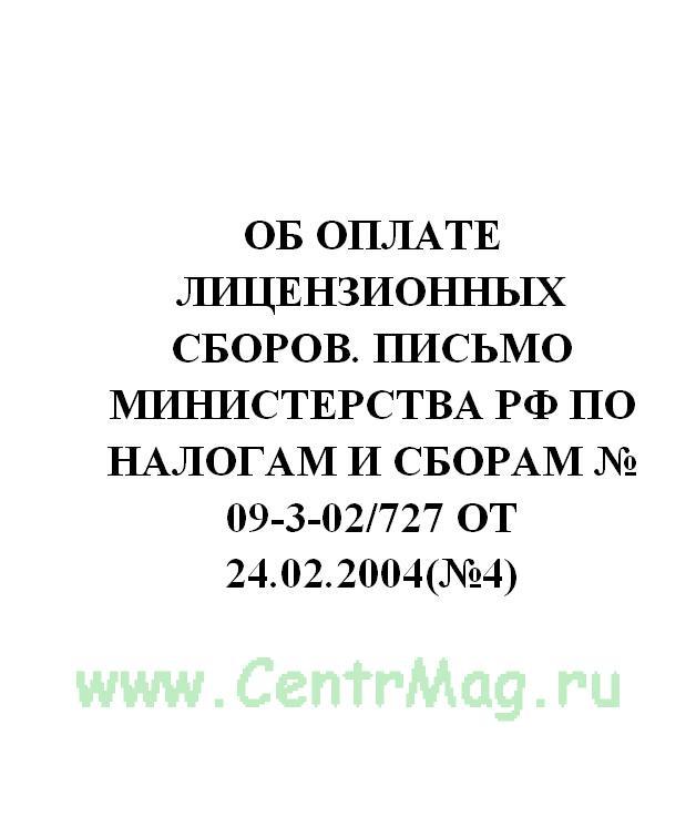 Об оплате лицензионных сборов. Письмо Министерства РФ по налогам и сборам № 09-3-02/727 от 24.02.2004(№4)