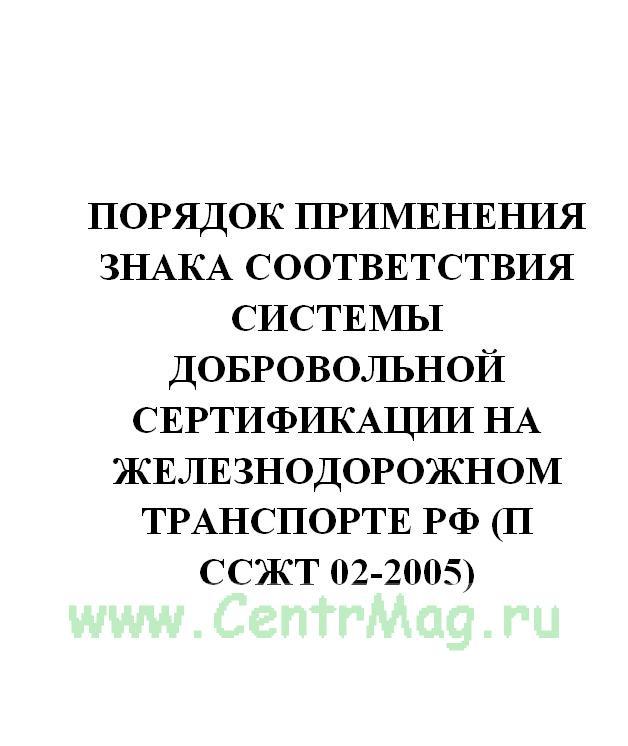 Порядок применения Знака соответствия Системы добровольной сертификации на железнодорожном транспорте РФ (П ССЖТ 02-2005). Утв. приказом Федерального агентстважелезнодорожного транспорта № 17 от 17.05.2005(№581)