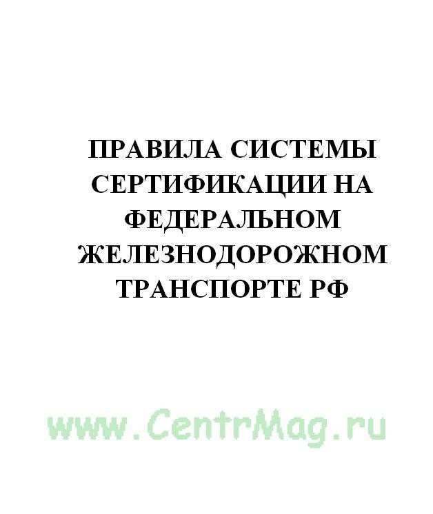 Правила системы сертификации на федеральном железнодорожном транспорте РФ. Утв. указанием МПС № 166у 12.11.1996 (с изменениями от 09.02.1998)(№6)