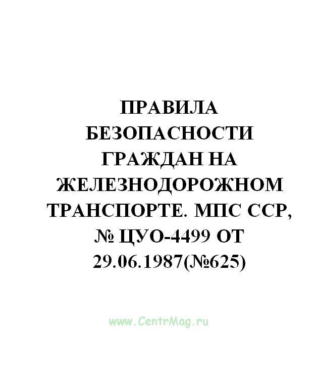 Правила безопасности граждан на железнодорожном транспорте. МПС ССР, № ЦУО-4499 от 29.06.1987(№625)