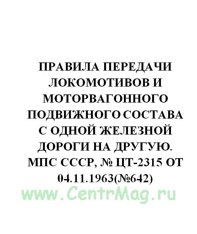 Правила передачи локомотивов и моторвагонного подвижного состава с одной железной дороги на другую. МПС СССР, № ЦТ-2315 от 04.11.1963(№642)