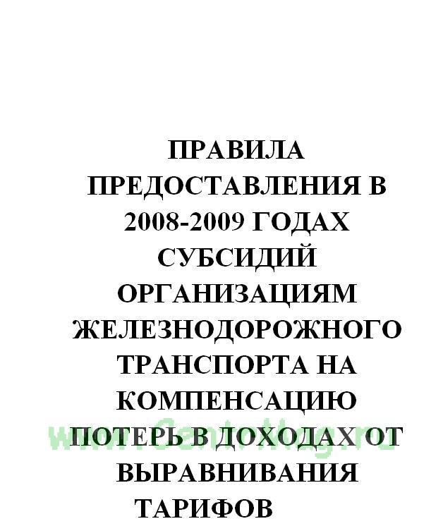 Правила предоставления в 2008-2009 годах субсидий организациям железнодорожного транспорта на компенсацию потерь в доходах от выравнивания тарифов при перевозке пассажиров в сообщении из (в) Калининградской области в (из) другие регионы Российской Федерац