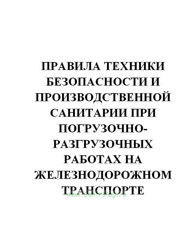 Правила техники безопасности и производственной санитарии при погрузочно-разгрузочных работах на железнодорожном транспорте. Утв. МПС РФ, № ЦМ/4771 от 15.02.1990(№710)