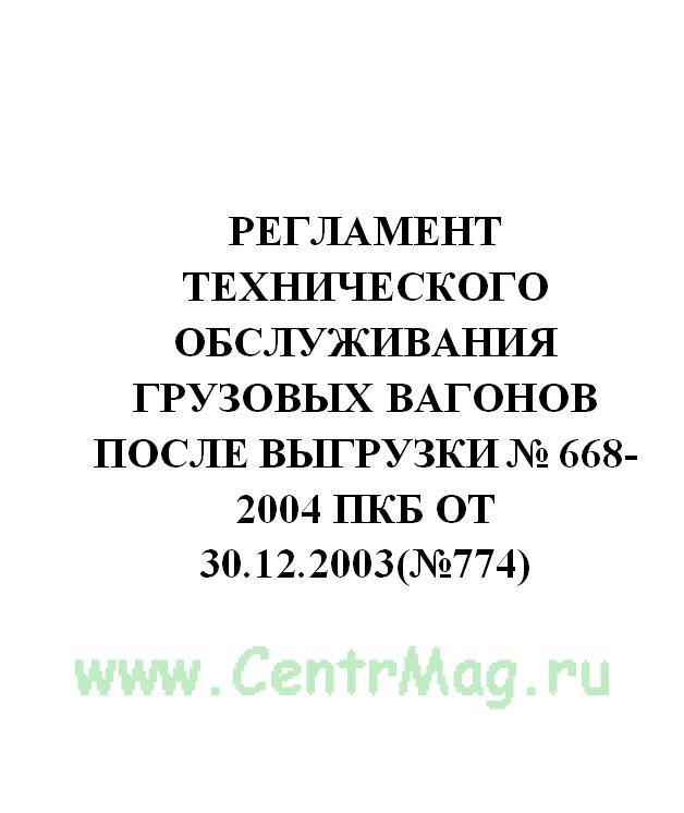 Регламент технического обслуживания грузовых вагонов после выгрузки № 668-2004 ПКБ от 30.12.2003(№774)