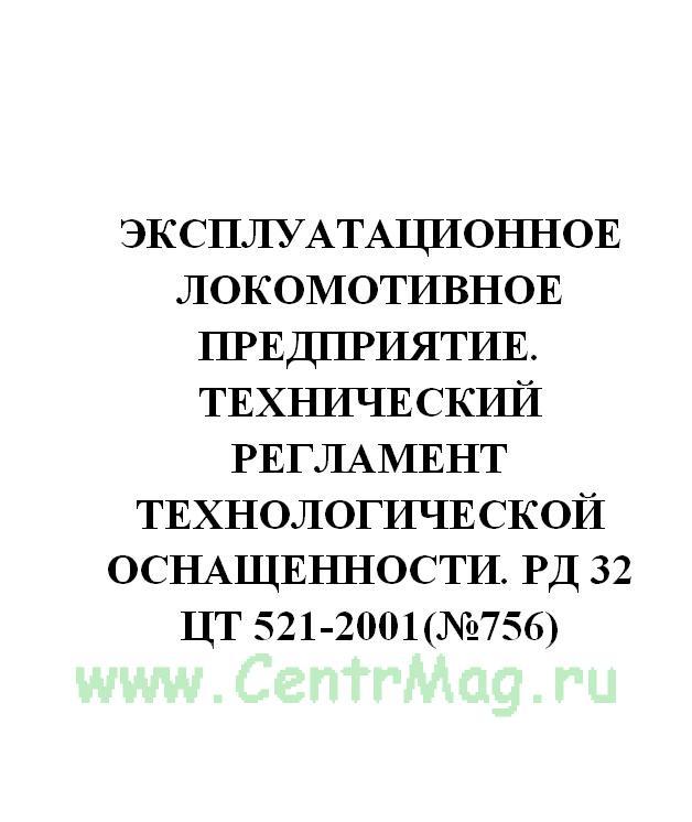 Эксплуатационное локомотивное предприятие. Технический регламент технологической оснащенности. РД 32 ЦТ 521-2001(№756)
