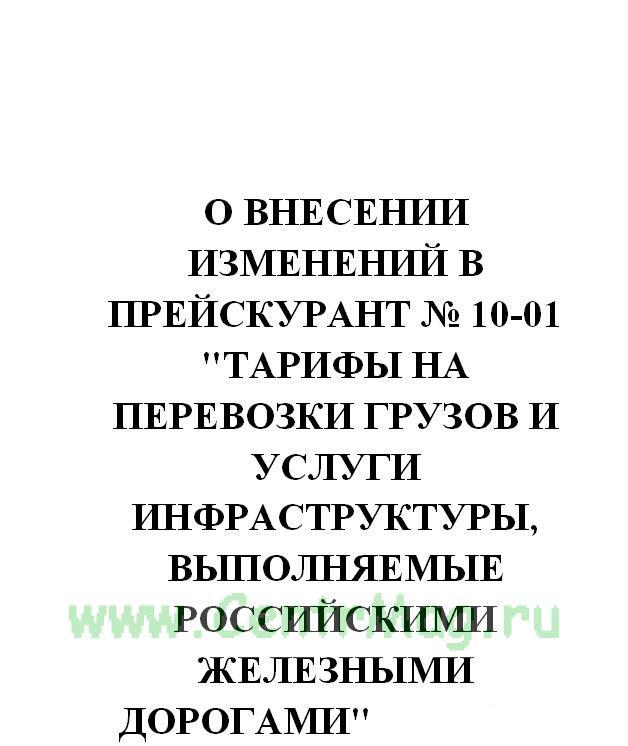 О внесении изменений в прейскурант № 10-01