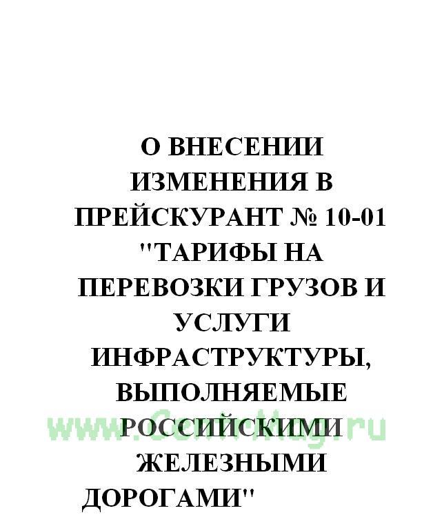 О внесении изменения в прейскурант № 10-01