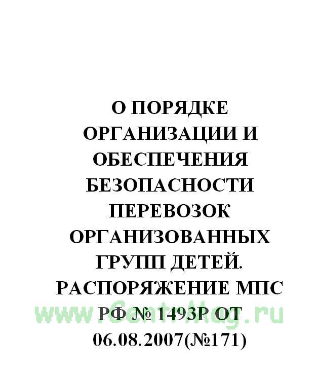 О порядке организации и обеспечения безопасности перевозок организованных групп детей. Распоряжение МПС РФ № 1493р от 06.08.2007(№171)