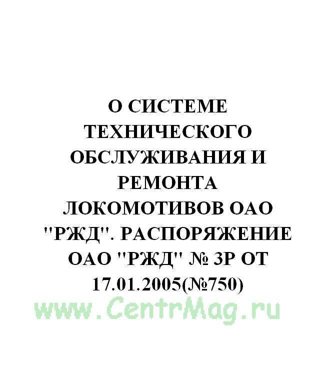 О системе технического обслуживания и ремонта локомотивов ОАО