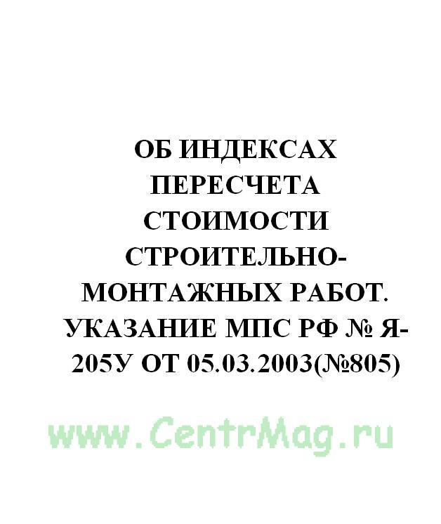 Об индексах пересчета стоимости строительно-монтажных работ. Указание МПС РФ № Я-205у от 05.03.2003(№805)