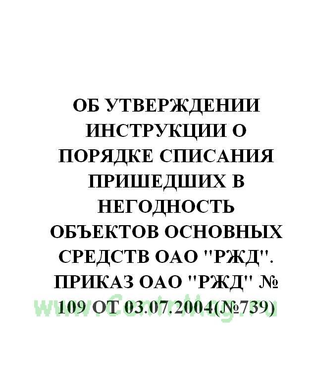 Об утверждении Инструкции о порядке списания пришедших в негодность объектов основных средств ОАО