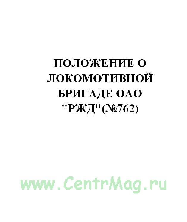 Положение о локомотивной бригаде ОАО