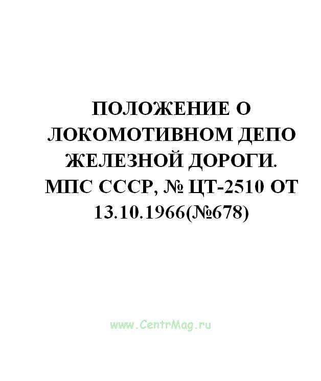 Положение о локомотивном депо железной дороги. МПС СССР, № ЦТ-2510 от 13.10.1966(№678)