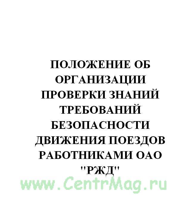 Положение об организации проверки знаний требований безопасности движения поездов работниками ОАО