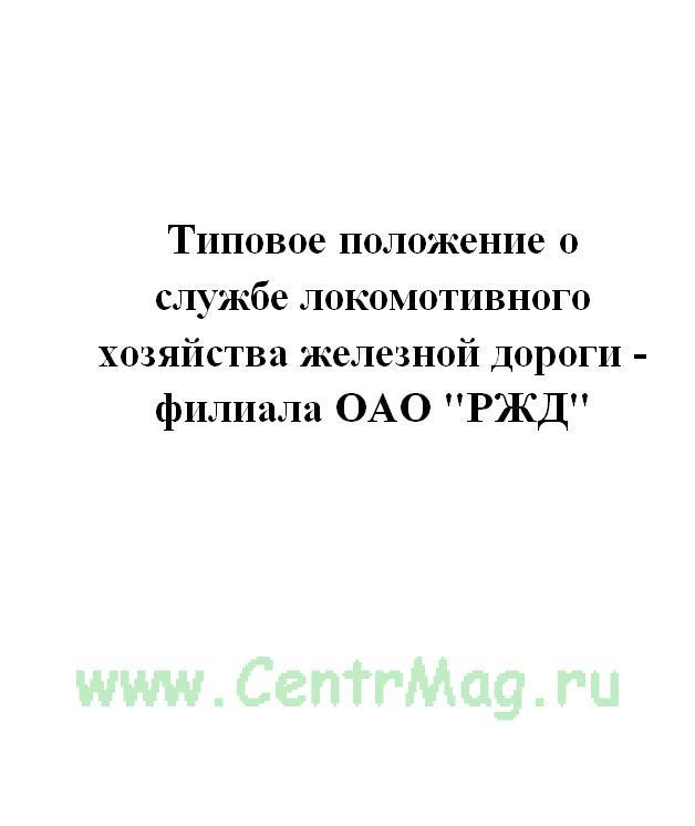Типовое положение о службе локомотивного хозяйства железной дороги - филиала ОАО