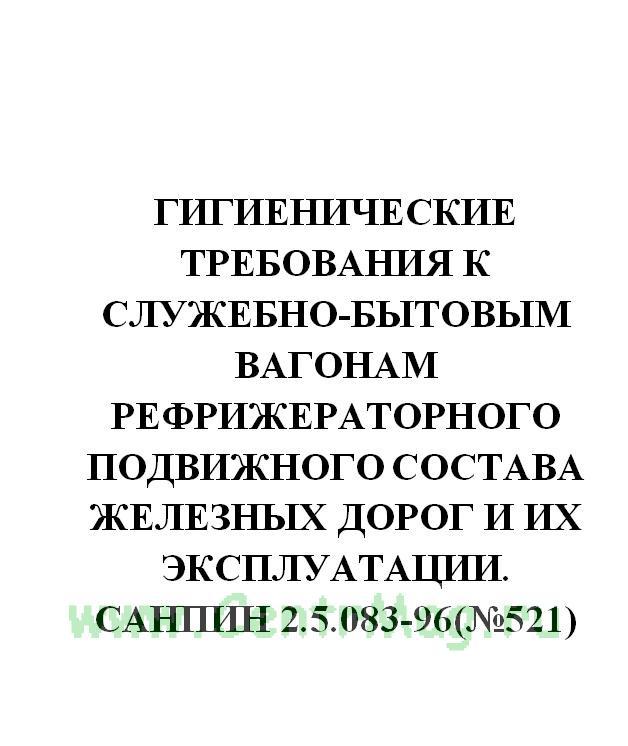СанПиН 2.5.083-96 Гигиенические требования к служебно-бытовым вагонам рефрижераторного подвижного состава железных дорог и их эксплуатации 2017 год. Последняя редакция